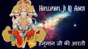 Hanuman Ji Ki Aarti - Aarti Kije Hanuman lala Ki
