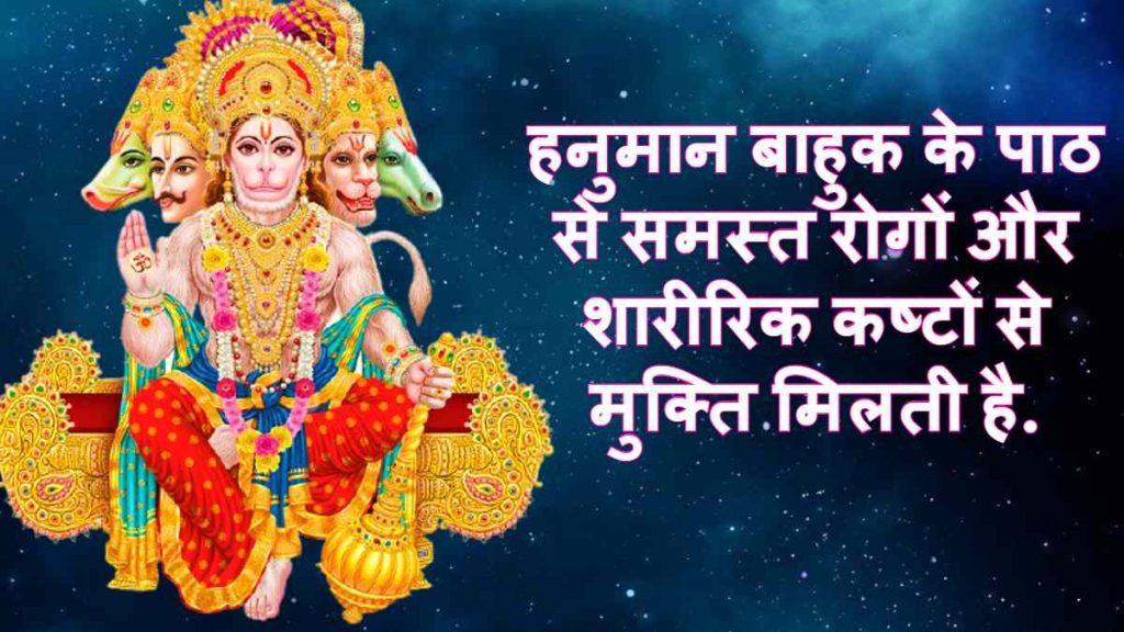 Hanuman Bahuk Path