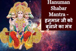 Hanuman Shabar Mantra